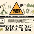 みんなでまなぶゴールデンウィークSHARE CAMP |札幌のシェア工房 SHAREGARAGE